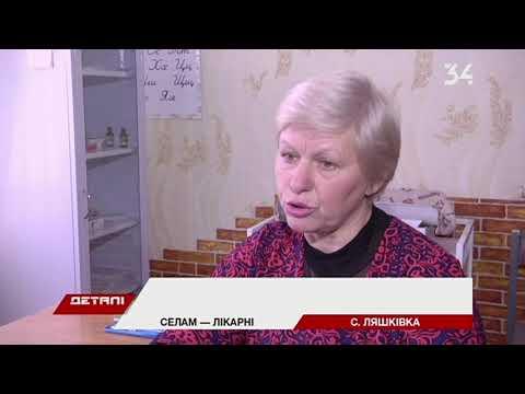 34 телеканал: В Ляшковке на Днепропетровщине полгода ремонтируют амбулаторию