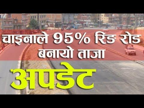 चाइनाले 95 % काठमाण्डौको रिङरोड कम्प्लिट गर्दा यस्तो देखियो  || Kathmandu ring road construction