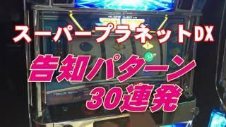 スーパープラネットDX(山佐…