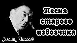Леонид Утёсов - Песня старого извозчика