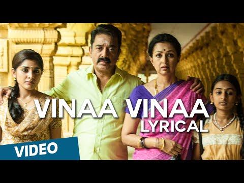 Vinaa Vinaa Song with Lyrics | Papanasam | Kamal Haasan | Gautami | Jeethu Joseph | Ghibran