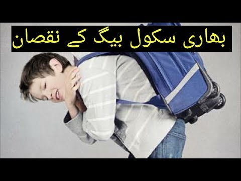 Heavy school bags can cause kids back and neck pain in urdu /hindi