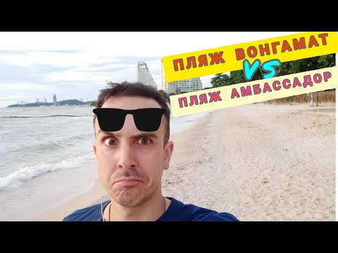 Паттайя. Пляж Вонгамат против пляжа Амбассадора
