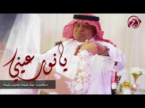 شيله للعروس من أبوها | كلمات وطن بنت محمد | استديو زفين للانتاج الفني | للطلب 0532041414