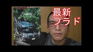 【最新】トヨタ ランドクルーザープラド