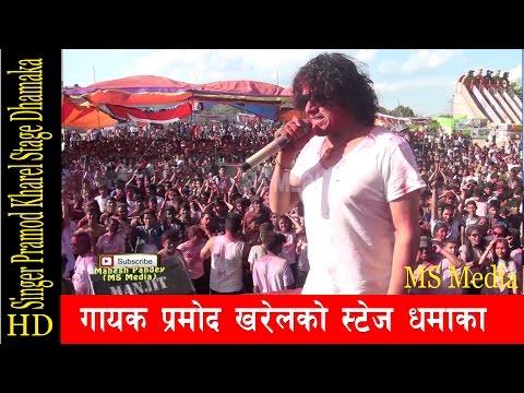 Singer Pramod Kharel Stage Dhamaka ll गायक प्रमोद खरेलको धमाकेदार स्टेज प्रस्तुती