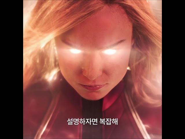 [캡틴 마블] 최강의 마블 히어로