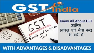 What is GST and its advantage and disadvantages | GST Bill explained in hindi