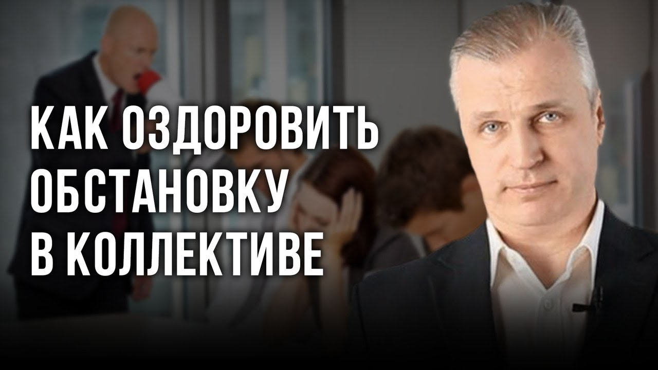Как оздоровить обстановку в коллективе. Андрей Иванов