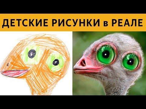ДЕТСКИЕ РИСУНКИ в РЕАЛЬНОСТИ - ЗАСМЕЯЛСЯ ПРОИГРАЛ!!