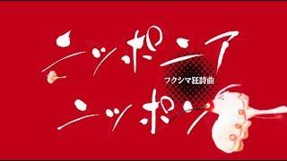 ラピュタ阿佐ヶ谷20周年記念作品 映画「ニッポニアニッポン ~フクシマ狂...