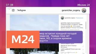 Смотреть видео Российских биатлонистов обезоружили перед Кубком мира - Москва 24 онлайн