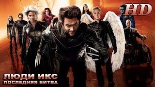 Люди Икс-3-Последняя битва (2006) - Дублированный Трейлер HD