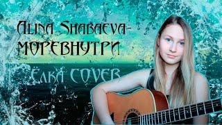 Ёлка -МОРЕВНУТРИ(cover by Алина Шабаева)