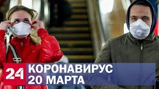 Коронавирус. Последние новости 20 марта. Новое число заболевших и испытание вакцины в России