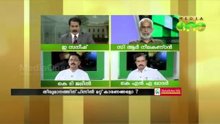 America calling Kerala Legislators  -Special edition 31 07 14 Part 1