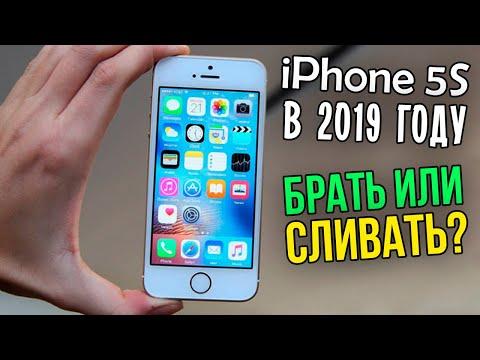 Полноценный обзор на IPhone 5S. Стоит ли брать в 2019 году? Честное мнение!