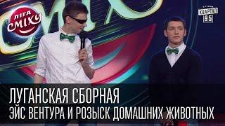 Луганская сборная - Эйс Вентура и розыск домашних животных