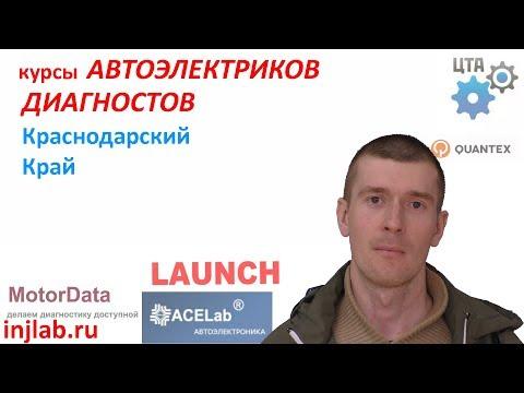 Курсы диагностов автоэлектриков (Краснодарский Край, Евгений)