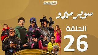 Episode 26 - Super Miro Series | مسلسل سوبر ميرو | الحلقة 26 السادسة والعشرون