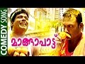 മാങ്ങാ പാട്ട് | Malayalam Comedy Songs 2015 | Manoj Guinness Parody Songs