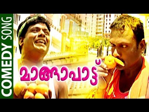 മാങ്ങാ പാട്ട് | Malayalam Comedy Songs 2015 | Manoj Guinness Parody Songs