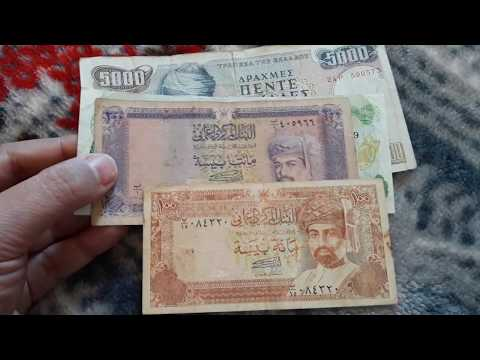 NEW VIDEO! Unboxing Greek drachma, Omani rials & Belize dollar April 19, 2019
