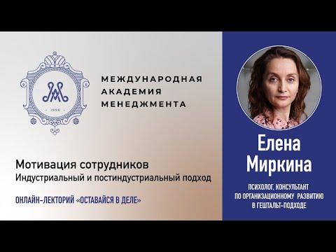 Елена Миркина: Мотивация сотрудников. Индустриальный и постиндустриальный подход.