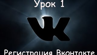Секреты Вконтакте. Урок 1. Регистрация Вконтакте. Секреты Вкнотакте
