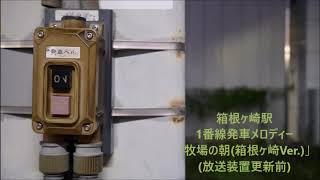 箱根ヶ崎駅旧自動放送・発車メロディー(放送装置更新前)