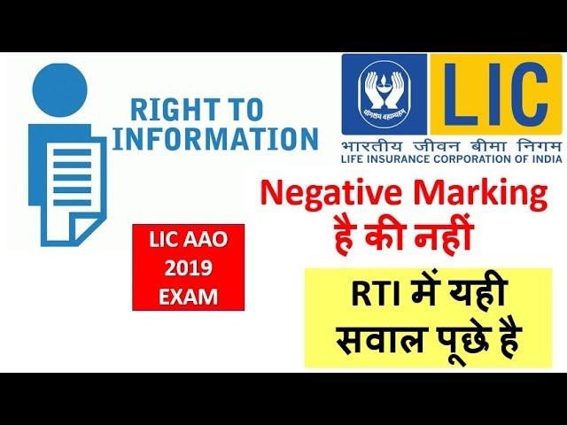 LIC AAO 2019 Exam Update  RTI FILED  (Negative Marking  है की नहीं , RTI में यही सवाल पूछे है )