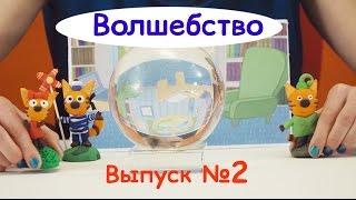 Три кота - Котята и волшебный шар (Волшебство)| Выпуск №2 | Развивающее видео для детей