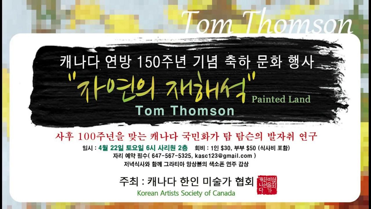 2017 KASC Tom Thomson Seminar