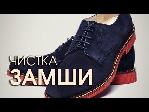 0 - Як доглядати за замшевим взуттям взимку?