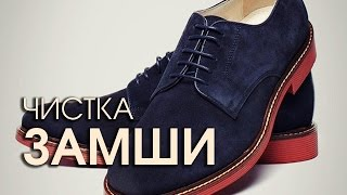 Как почистить замшевую обувь и как ухаживать за обувью(Смотрите также совет