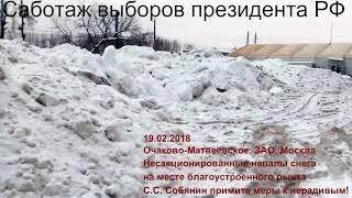 Смотреть видео Саботаж выборов президента РФ Очаково Матвеевская ЗАО, Москва онлайн
