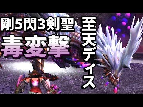 【MHF-Z】剣聖毒変撃氷界猛進劇物強化装備で至天ディスを非火事場討伐!