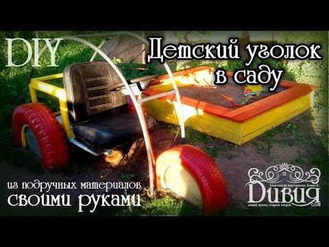 DIY * Машинка и Песочница из подручных материалов * своими руками * Детский уголок в саду