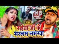 #Video - सईया जी के मरलस लभरवा | Neelkamal Singh | Saiyan Ji Marlas Loverva | Bhojpuri Song 2020 New