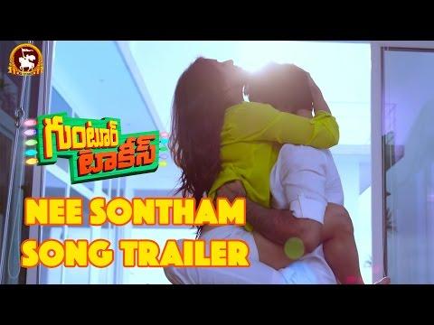 Nee Sontham Song Teaser #2 - Guntur Talkies || Rashmi Gautam, Shraddha Das, Siddu || Praveen Sattaru