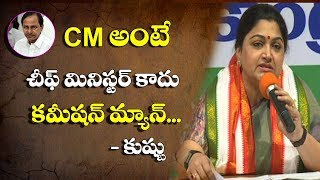 CM Means Commission Man not Chief Minister | Khushboo | Dot News