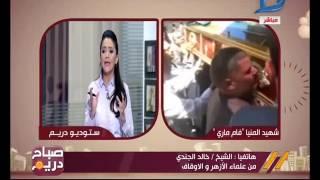 بالفيديو.. الجندي : العقلية التي تفرق بين دم المسلم والمسيحي مريضة