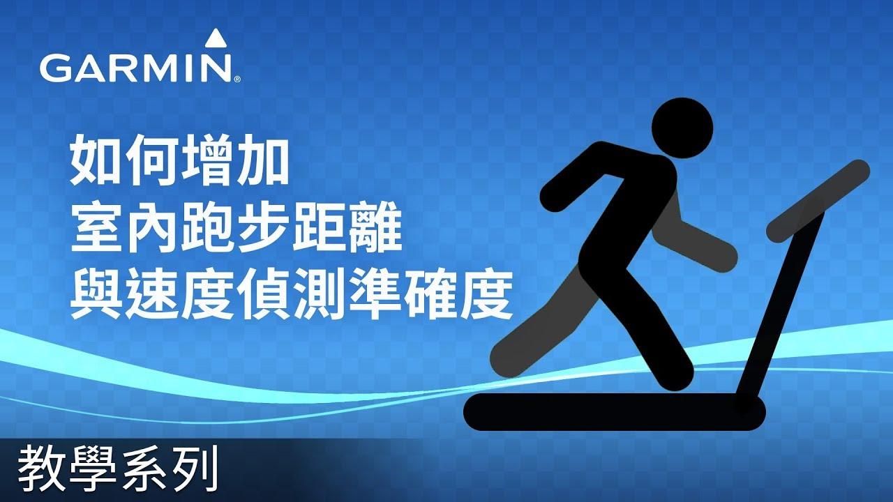 【教學】如何增加室內跑步距離與速度偵測準確度 - YouTube