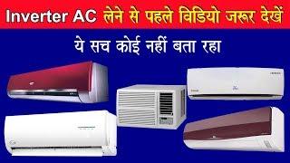 कौन सा AC लेना फायदेमंद है ?