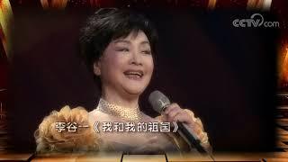 《中国文艺》 10月19日节目预告| CCTV中文国际