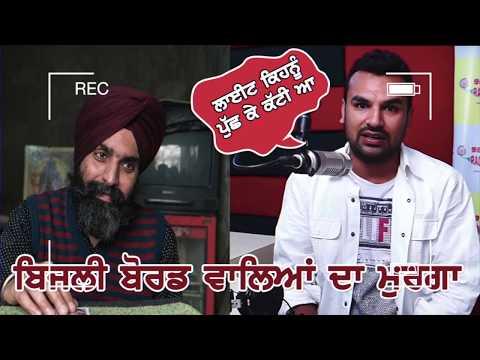 Mirchi Murga | Bijli Wale Da Murga | RJ Pak Pak Deepak | Punjabi Prank Call