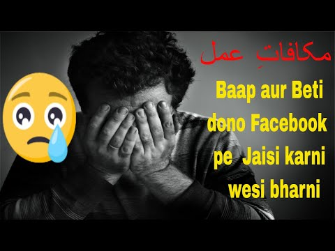 True story in urdu/Hindi   Facebook aur Makafat e Amal
