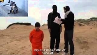 Настоящая запись казни боевиками ИГИЛ
