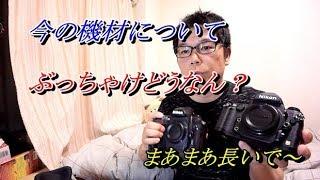 Nikonの一眼レフを出して喋るだけ。 thumbnail