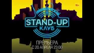 Ленинградский Stand-Up Клуб | Премьера